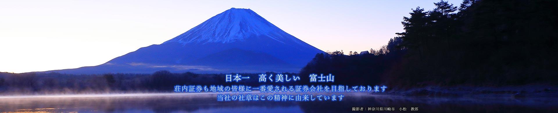 日本一高く美しい富士山 荘内証券も地域の皆様に一番愛される証券会社を目指しております。当社の社章はこの精神に由来しています。