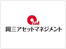 岡三アセットマネジメント